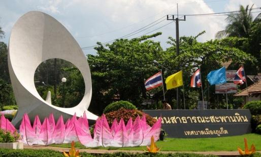 Парк Сапхан Хин - остров Пхукет, Таиланд