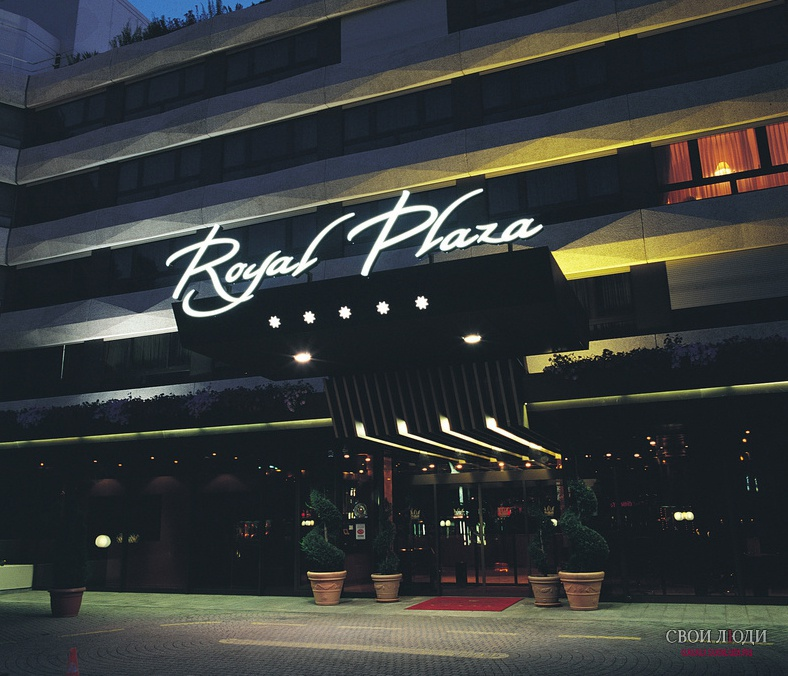 Отель Royal Plaza 5*