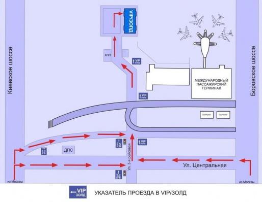 Схема проезда к VIP терминалу Внуково.